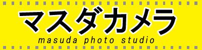 マスダカメラ店|石川県かほく市にある写真店